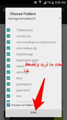 تطبيق Duplicate Media Remover للاندرويد لحذف الوسائط المكرره مدونة الاصبحي