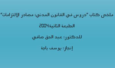 تلخيص مصادر الإلتزامات لعبد الحق صافي