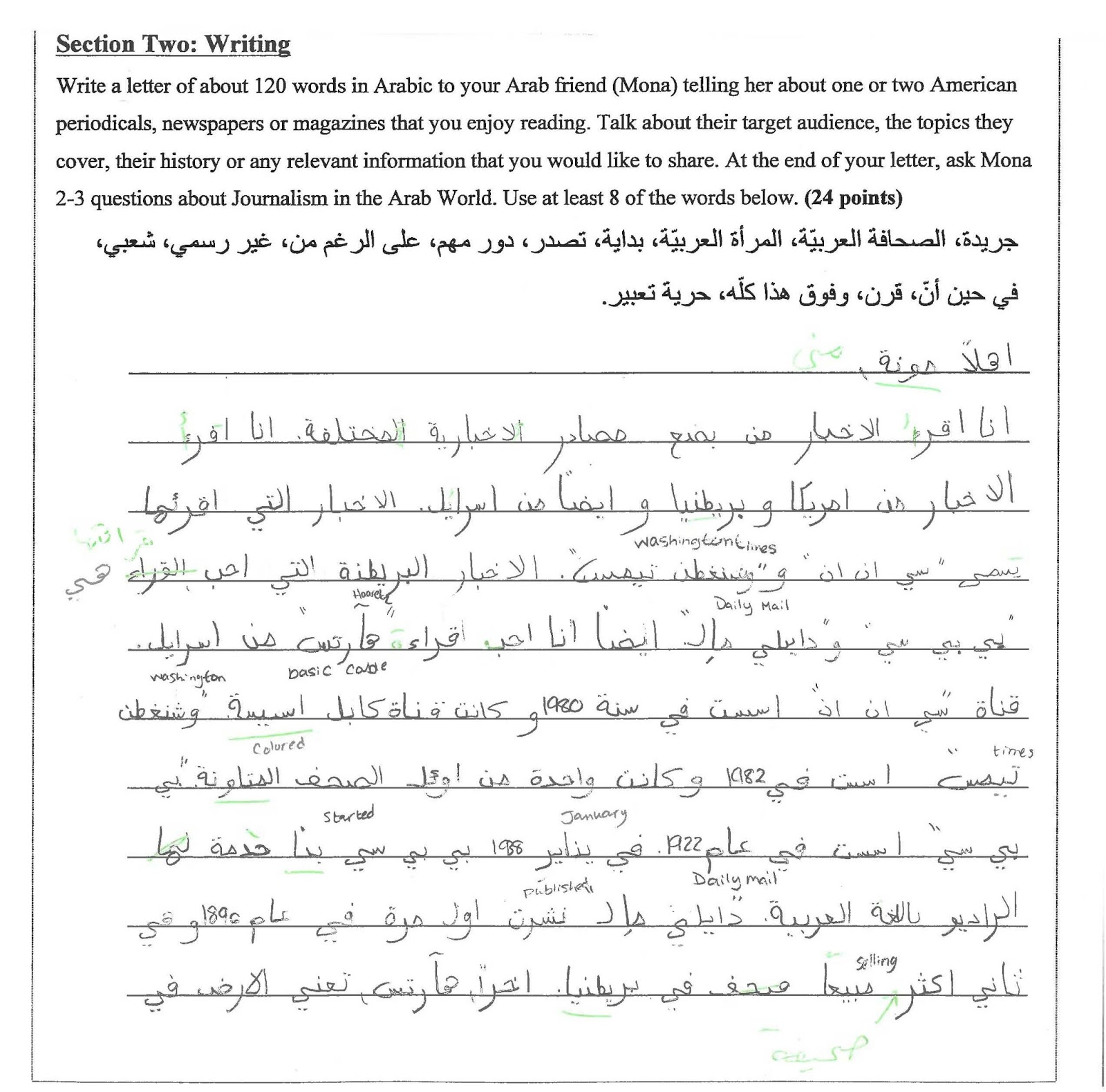 essay arabic language Arabic was a really foreign language that could take me to really foreign lands and it did the summer after my sophomore year, i received a grant to study in cairo.