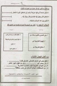 امتحانات كل مواد الصف الرابع الابتدائي الترم الأول 2015 مدارس مصر حكومى و لغات 2015-01-06-10-11-38_