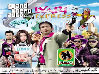 GTA LYARI EXPRESS Cover Photo