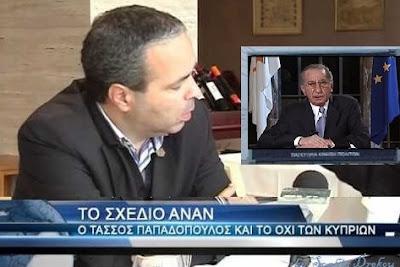 Σημείωση Σοφία Ντρέκου: Ο Δρ. Νίκος Λυγερός ήταν αυτός που διάβασε το σχέδιο Ανάν των 10.000 σελίδων και εντόπισε επακριβώς τις αντιφάσεις και συνέταξε μια έκθεση μονοψήφιων σελίδων καταγράφοντας αυτές τις αντιφάσεις, την οποία παρέδωσε στον πρόεδρο της Κύπρου Τάσσο Παπαδόπουλο απ' όπου φαινόταν ότι θα ερχόταν η απόρριψή του.