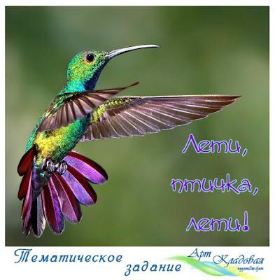 "ТЗ ""Лети, птичка, лети"""