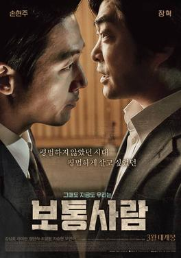 ordinary-person-korean-movie