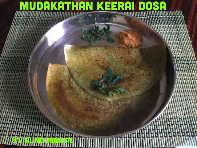 Mudakathan Keerai Dosa | Balloon Vine leaves Dosa - Healthy Dosa recipes - A beautiful green colour dosa, which is prepared with a healthy mudakathan keerai (balloon vine leaves). This mudakathan keerai (balloon vine leaves) has so much of health benefits. The health benefits of mudakathan keerai (balloon vine leaves) include it relieves joint pains, treats cold and cough, helps in treating diarrhoea etc. Try to include this medicinal herb monthly twice or thrice in your regular diet. The best way to include this keerai is to prepare this dosa. There is no bitterness in the dosa and it tastes so good. South Indian Tiffin recipes for diabetes.
