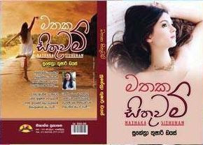 mathaka sithuwam sinhala novel