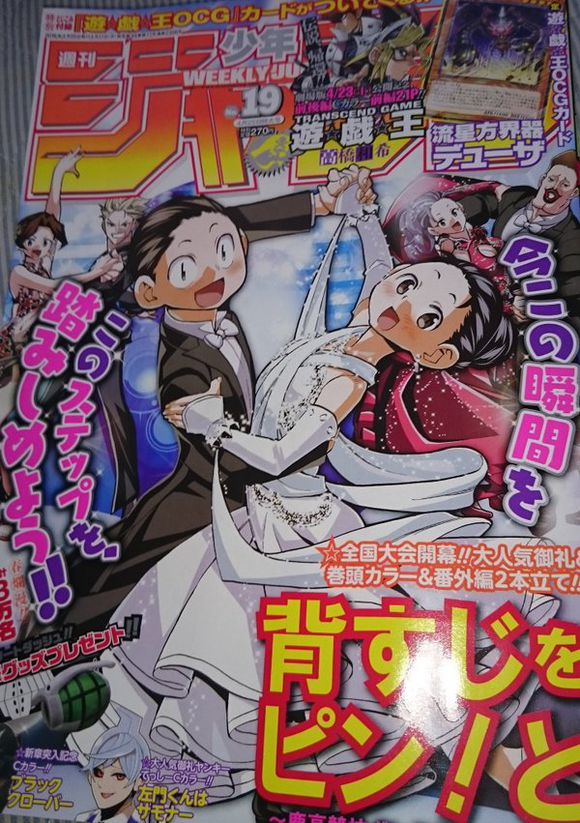Weekly Shonen Jump 19 2016