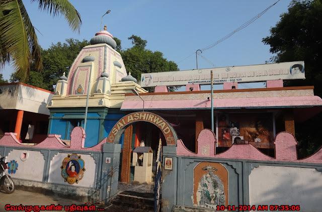 Madambakkam Sai Baba Temple
