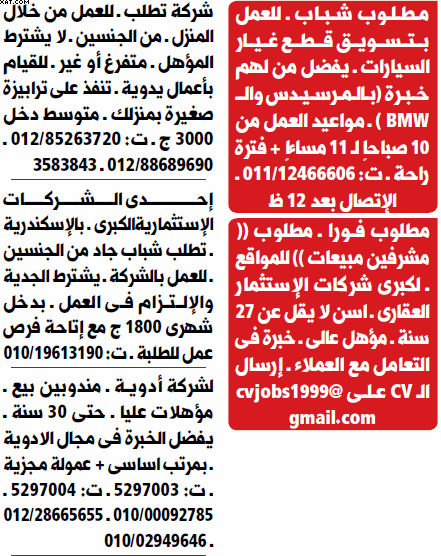 gov-jobs-16-07-21-03-29-12