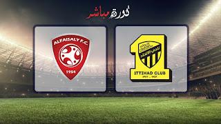 مشاهدة مباراة الاتحاد والفيصلي بث مباشر 29-03-2019 الدوري السعودي