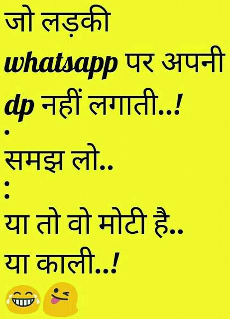 Jo Ladki Whatsapp Par Apni Dp Nahi Lagati Hai !
