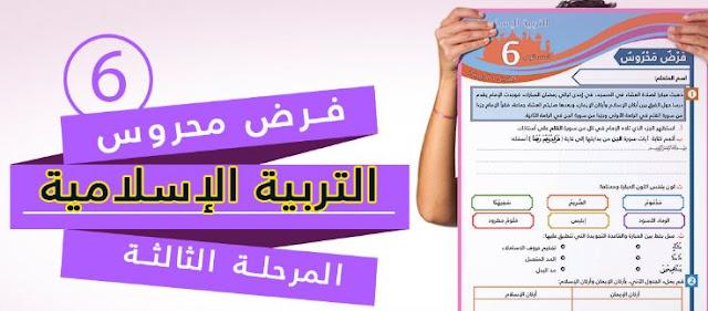 المستوى السادس:فرض محروس في التربية الإسلامية المنهاج المنقح المرحلة الثالثة