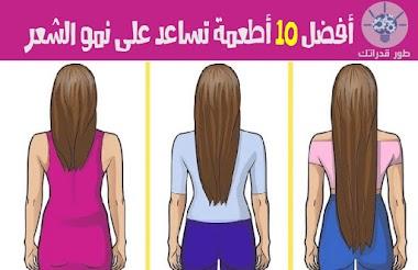 أفضل 10 أطعمة تساعد على نمو الشعر