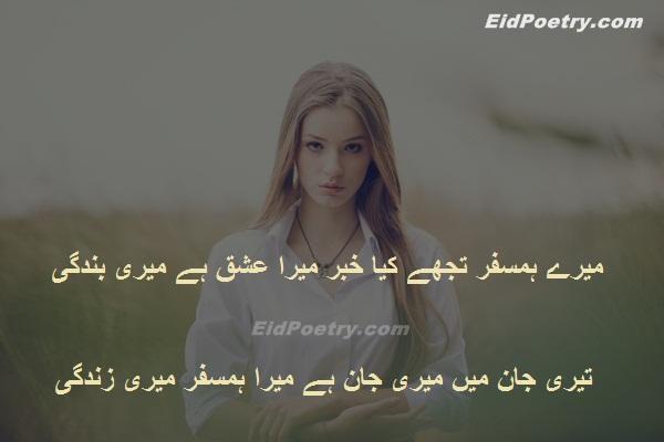 Mere humsafar tujhe kia khabar.. Humsafar Urdu Shayari Humsafar Hindi Poetry