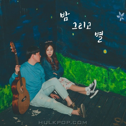 BAMBYUL – 밤 그리고 별 – Single