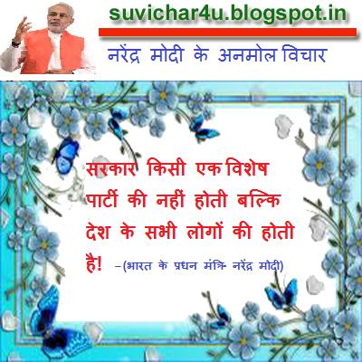 Sarkar Kisi Ek Vishesh Parti Ki Nahi Hoti Balki Desh ke Sabhi Logon Ki Hoti Hai