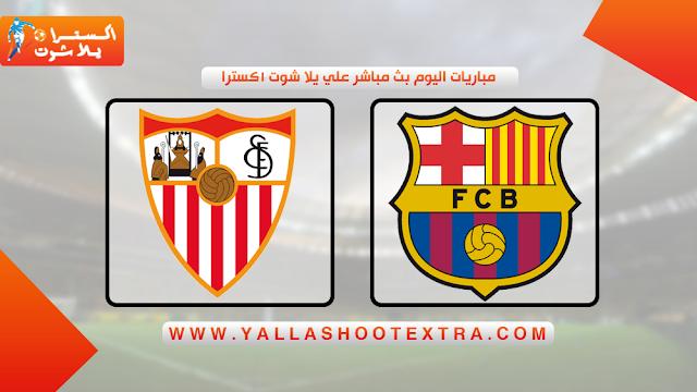 مباراة برشلونة و اشبيلية 6-10-2019 في الدوري الاسباني