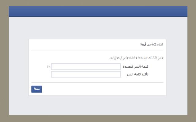 تغيير كلمة السر في الفيسبوك