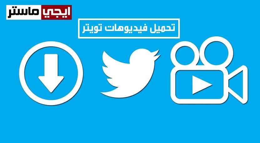 تحميل فيديو من تويتر بدون استخدام برامج