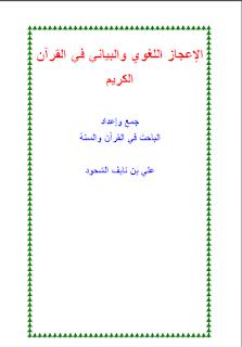الإعجاز اللغوي والبياني في القرآن