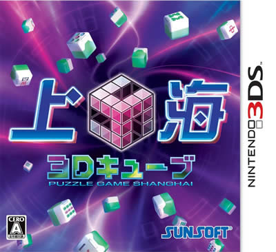 [GAMES] 上海3Dキューブ / Shanghai 3D Cube (3DS/US)