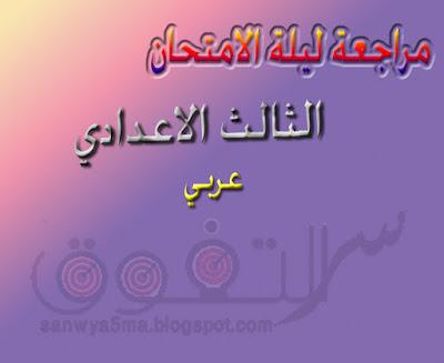 مراجعة ليلة الامتحان للصف الثالث الاعدادى لغة عربية