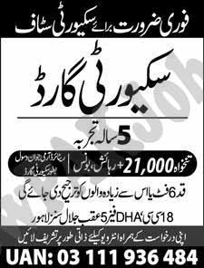 Jobs in Security Guards in Lahore - Today 28 Oct 2018