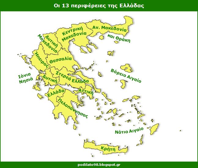[Οι 13 περιφέρειες της Ελλάδας]