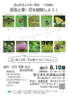 6/10城山昆虫ふれあい講座