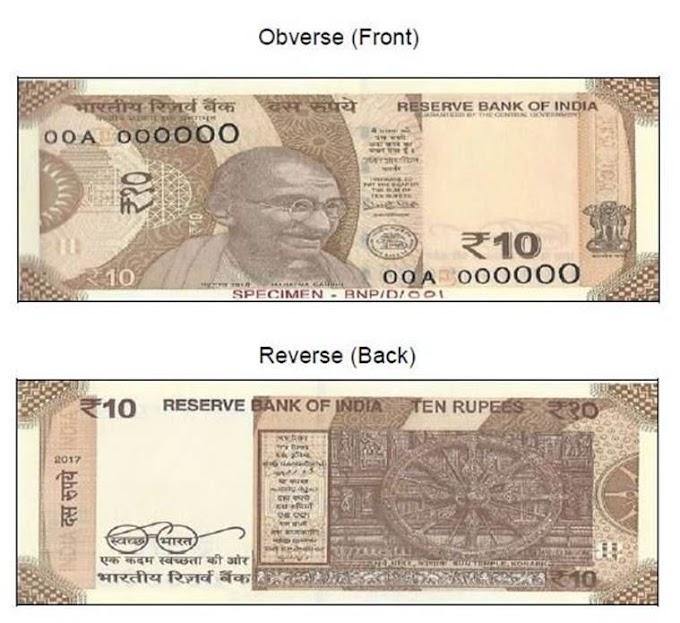 आरबीआई ने जारी किया 10 रुपये का नया नोट, पुराने नोट रहेंगे मान्य