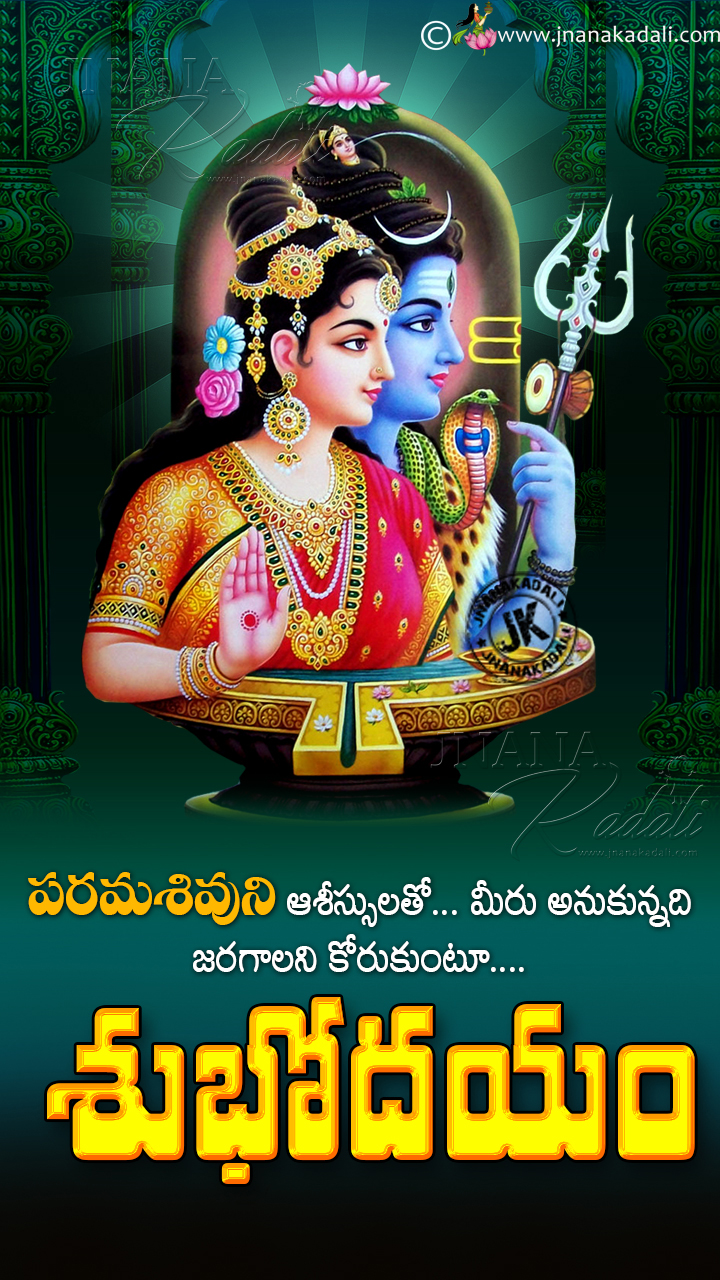 Good Morning Quotes In Telugu Lord Shiva Hd Wallpapers With Good