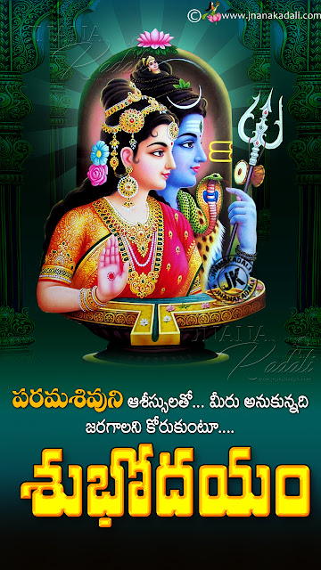 telugu quotes, bhakti quotes, famous telugu bhakti messages, lord shiva parvathi hd wallpapers