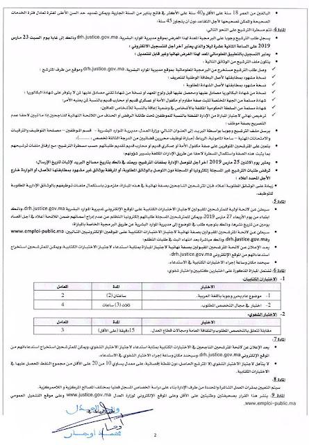 اعلان وزارة العدل عن تنظيم مباراة توظيف 106 محرر قضائي من الدرجة الثالثة