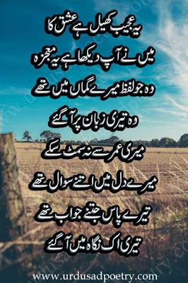 Ye Ajeeb Khail Hay Ishq Ka