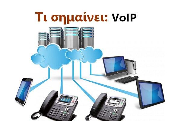 τι είναι το VoIP