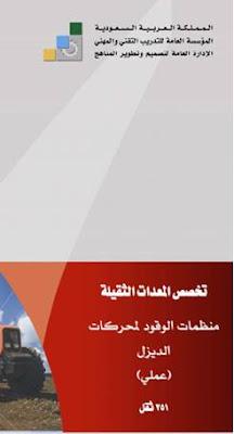 منظمات الوقود لمحركات الديزل (عملي) pdf