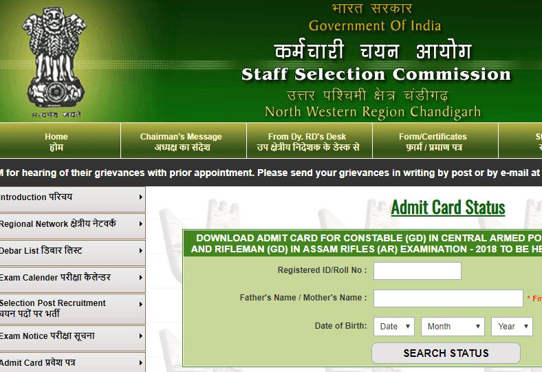 SSC Constable GD Exam Postponed