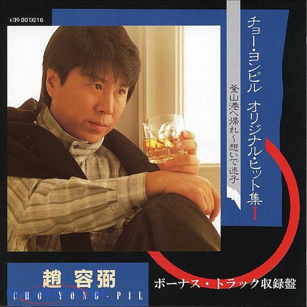Cho Yong Pil – Cho Yongpil Original Hitshu Pusankohekaere Omoidemaigo
