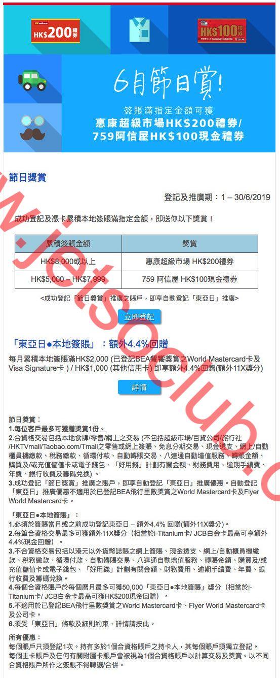 東亞信用卡:6月節日賞(1-30/6) ( Jetso Club 著數俱樂部 )