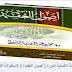 تحميل الاسطوانة الأصلية لدورة ( أصول العقيدة ) الاسطوانة الثانية للدكتور محمود عبد الرازق الرضواني