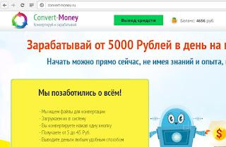 Осторожно: Convert-Money - Конвертируй и зарабатывай!