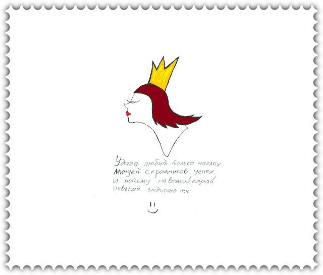 Красивые открытки бесплатно для вас / Beautiful postcards are free for you, p_i_r_a_n_y_a - Удача любит только наглых