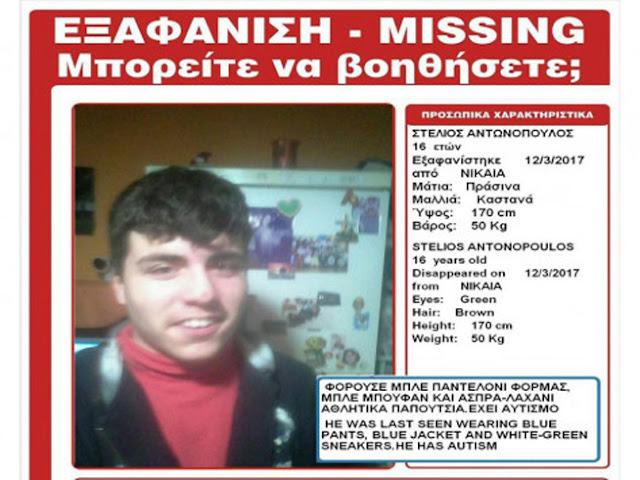 ΕΚΤΑΚΤΟ! Εξαφανίστηκε 16χρονος στη Νίκαια!