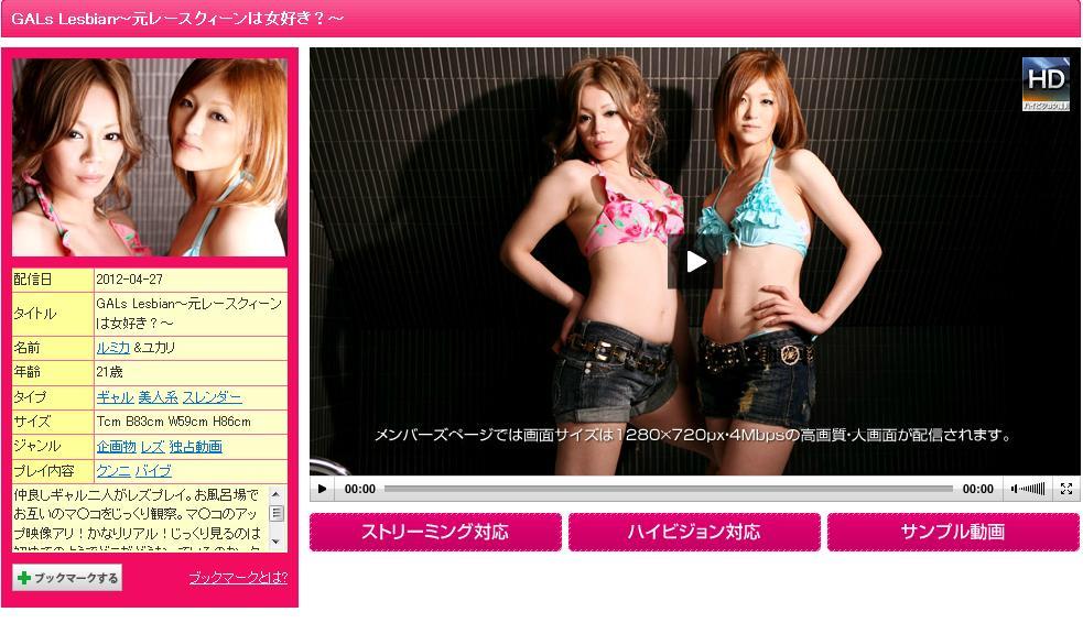 1000giri4-27 Rumika & Yukari 03180