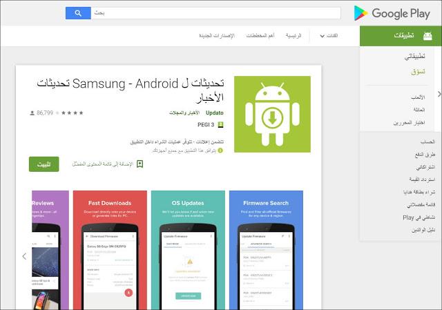 حذاري ، تطبيق مزيف لا يزال في غوغل بلاي يقدم خدمة تحديث هاتفك خدع أكثر من 10 مليون مستخدم