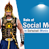बाहुबली सोशल मीडिया