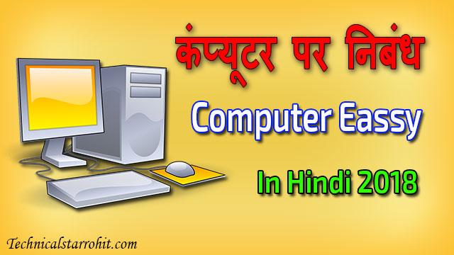 कंप्यूटर पर निबंध - Computer Essay in Hindi 2018