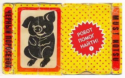 Карты для детей СССР. Игра СССР карточки жёлтая коробка Чёрная хрюшка, звери, животные, чёрная свинка, свинья Чёрный поросёнок. Чёрный поросёнок игра СССР Эстония Must notsu эстонская игра, ЭССР.