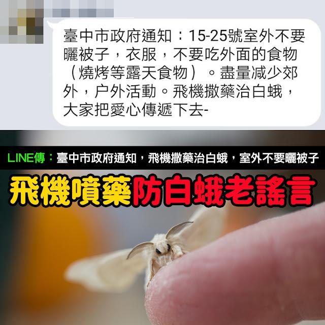 臺中市政府通知 台中 飛機撒藥治白蛾 謠言 15-25號室外不要曬被子