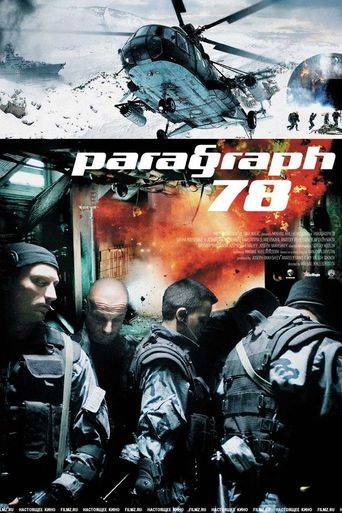 Paragraph 78: Film One (2007) ταινιες online seires oipeirates greek subs